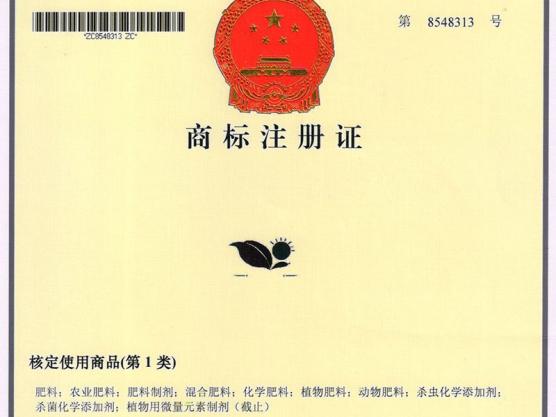 楚农商标(图)注册证
