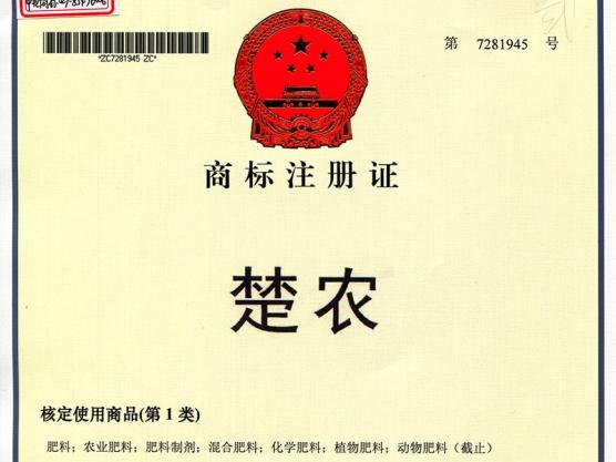 楚农商标注册证