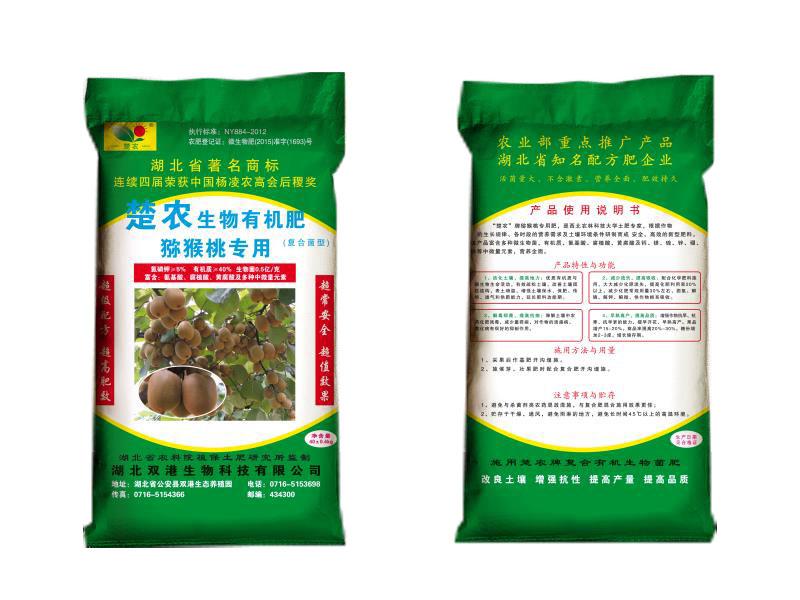 武汉生物有机肥系列(编号A3)