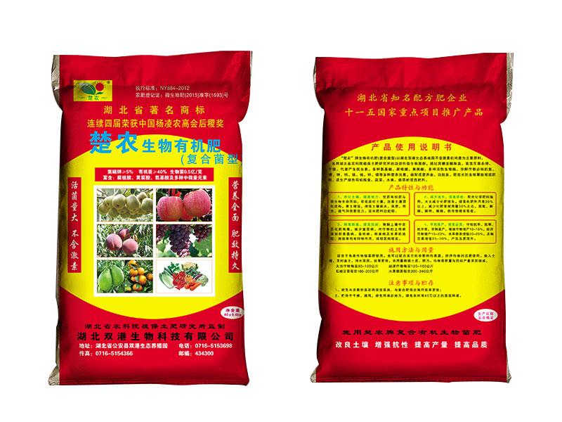 陕西生物有机肥系列(编号A1)