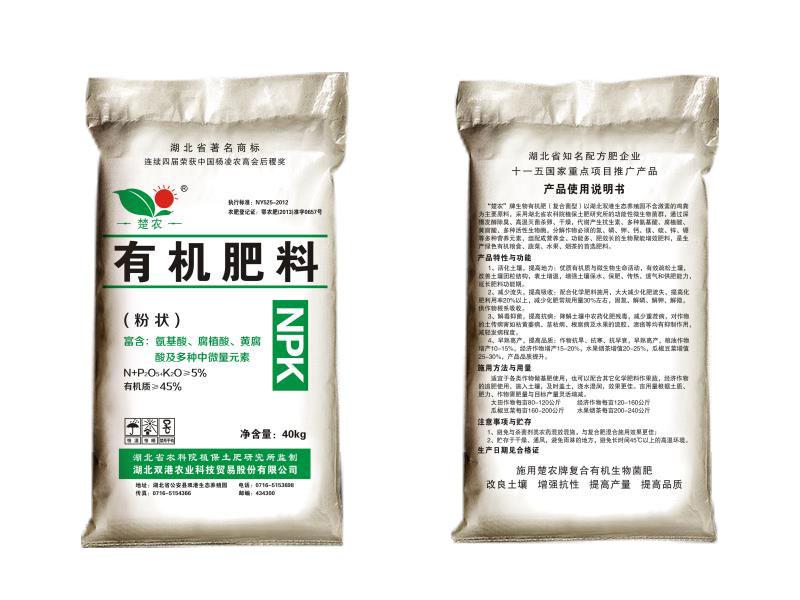 武汉有机肥系列(编号D1)