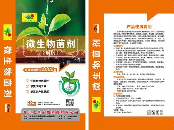 公安微生物菌剂